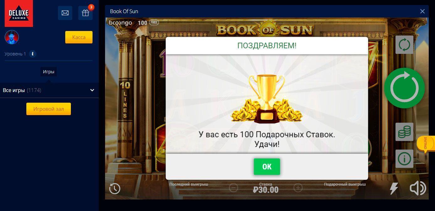 https://ru.casinoglobal.info/img/content/bonuses/no-deposit-bonuses/D/deluxe/img/100-besplatnih-stavok-deluxe-casino.jpg