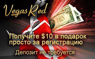 Казино vegas red вход играть в игровые автоматы алькатрас и lucky drink бесплатно онлайн
