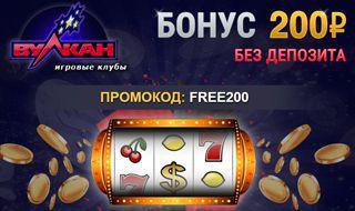 Бездепозит от казино вулкан Приложение вулкан Новоспасское download