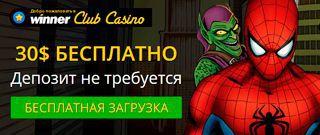 казино виннер отзывы