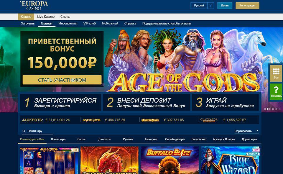 Вывод денег из европа казино игровые автоматы бесплатно онлайн пираты