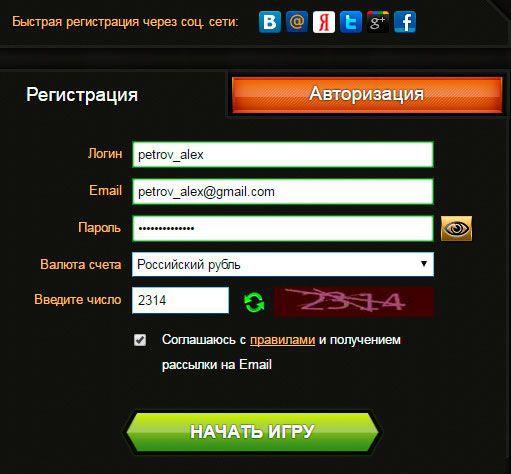 регистрация за деньги в казино