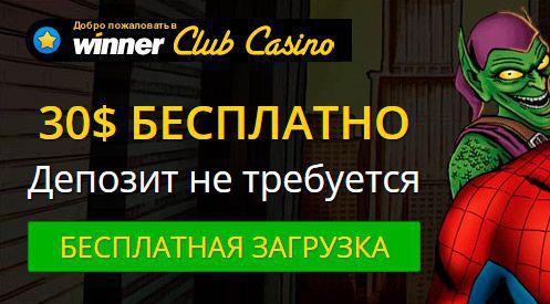 Казино winner регистрация играть в онлайн игры бесплатно казино