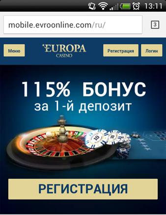 Europa Casino онлайн: самый популярный интернет