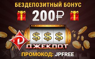Казино джекпот промокод на депозит игра карты 101 играть онлайн бесплатно на русском