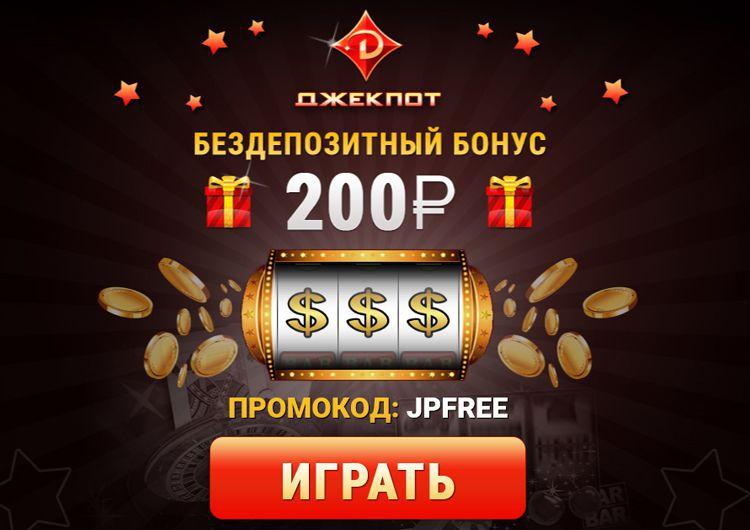 Казино джекпот промокод на депозит как начать играть в казино вулкан