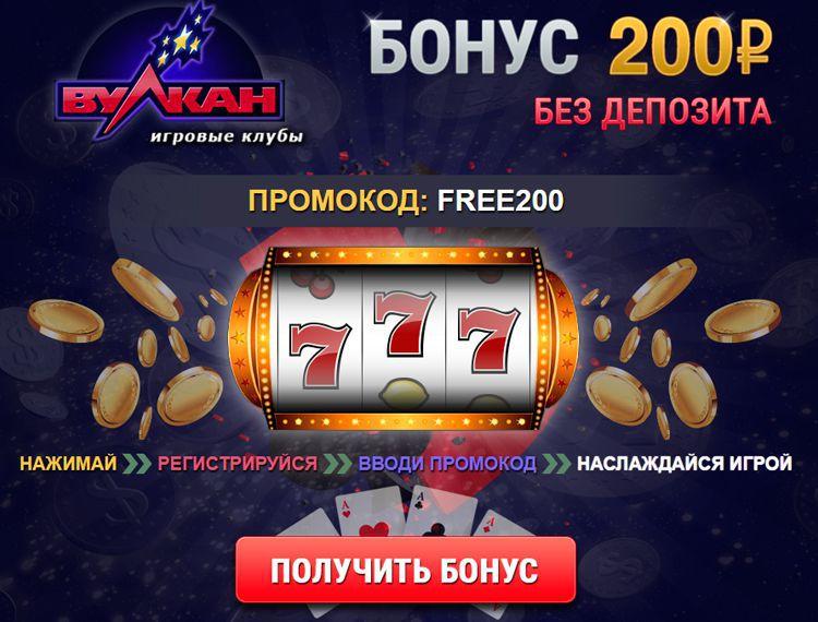 Вулкан казино код inurl index cgi read онлайн флэш игровые автоматы бесплатно