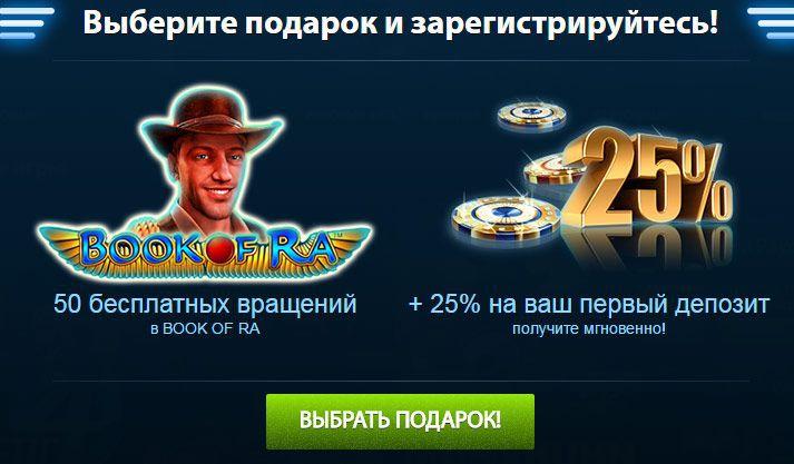 vulkan-kazino-podarok