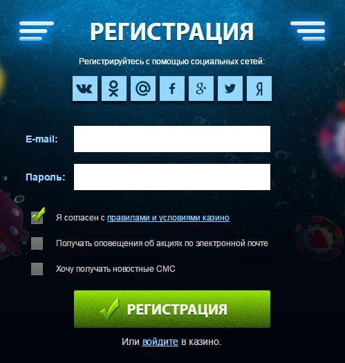 регистрация в казино клуб адмирал