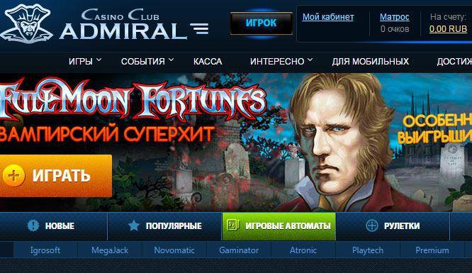 Казино клуб адмирал бонус игровые автоматы играть на деньги украина