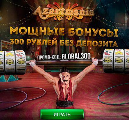 Как унаследовать ₽300 бездепозитный бонус во Азартмания Казино (Azartmania Casino)