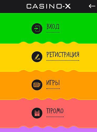 Казино х мобильная версия казино деятельность по организации и проведению азартных игр
