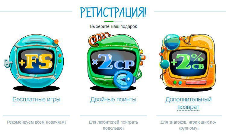Регистрация игровые автоматы на деньги casino x игровые автоматы южно сахалинска рейтинг слотов рф