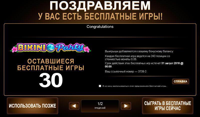 Промокод для казино zigzag 777 как играть в казино адванс