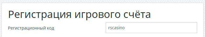 Редстар казино регистрационный код скачать бесплатные игровые автоматы без оформления fruit coctail