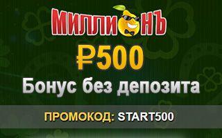 Здесь Бонус 500 За Регистрацию Рублей другими расами показали