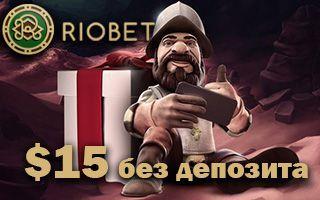 бонус riobet бездепозитный онлайн казино