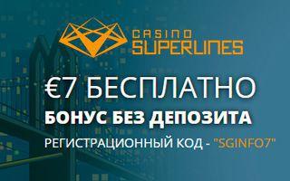 Игровые автоматы играть бесплатно бонусы за регистрацию без депозита автоматы игровые на нокиа 7390