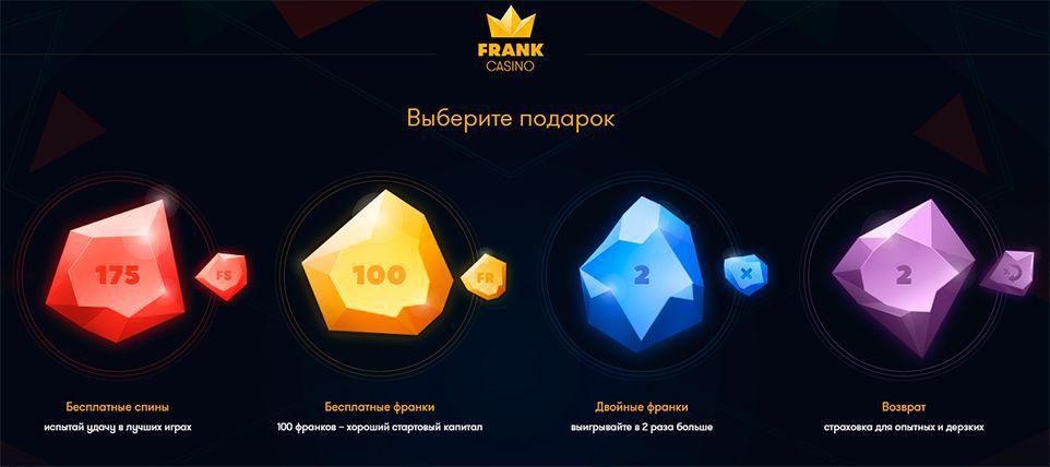 франк казино 100 бесплатно