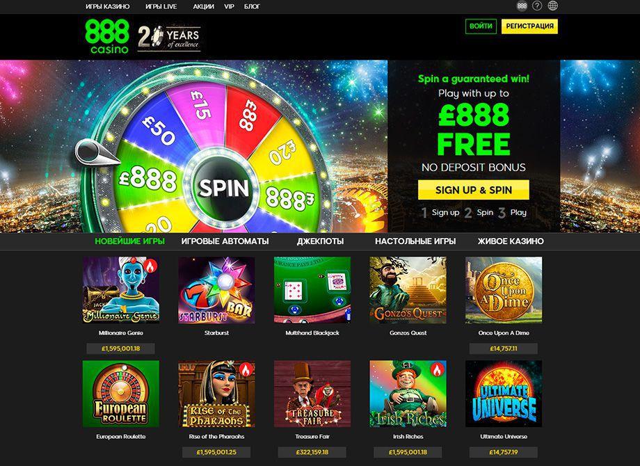 Казино 888 официальный сайт на русском не могу войти 21 нова казино