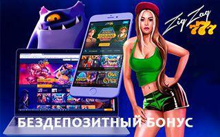 Казино с бонусом за регистрацию без депозита 2016 казино играть бесплатно без регистрации играть сейчас