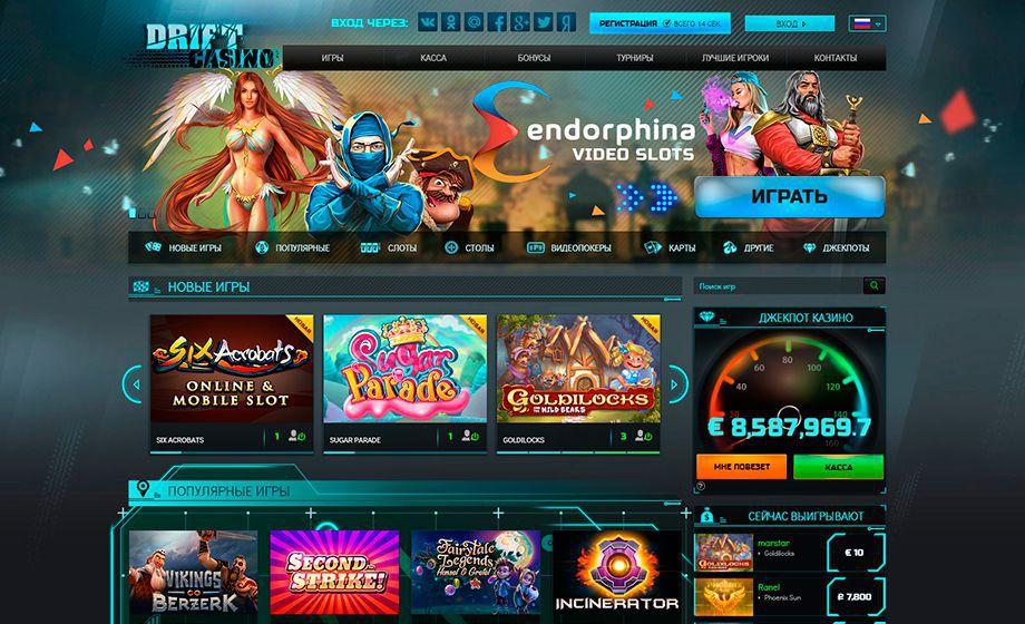 казино дрифт официальный