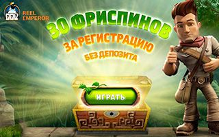 Бездепозитный бонус в ReelEmperor Casino
