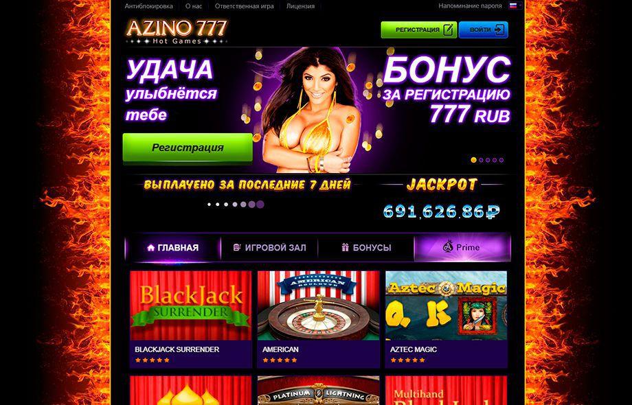 казино азино777 регистрация