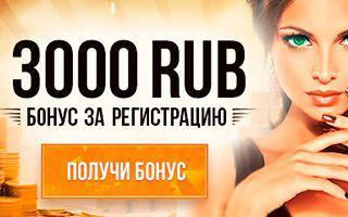 bezdepozitniy-bonus-za-registratsiyu-888