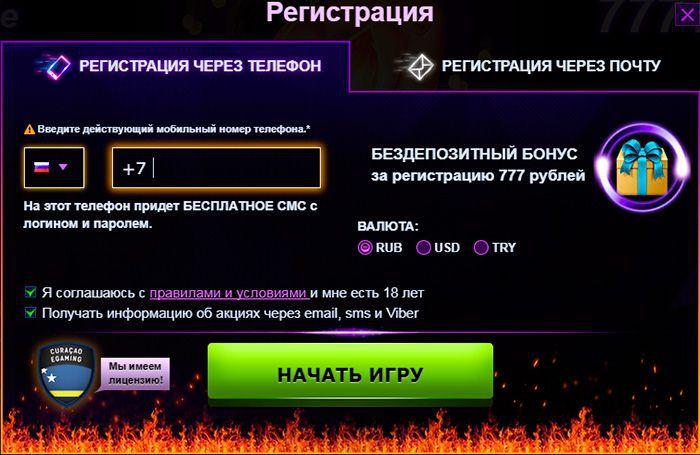 азино777 играть онлайн получить бонус за регистрацию