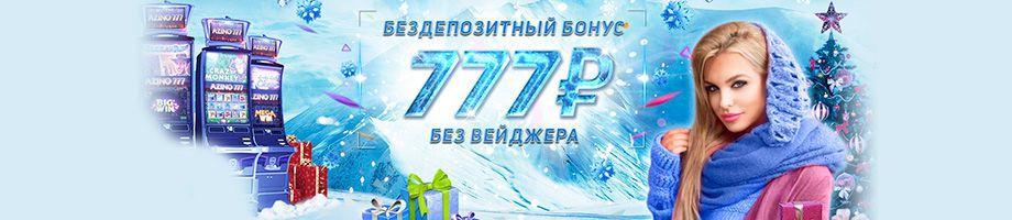 Azino777 (Азино777) бонус при регистрации 777 рублей.