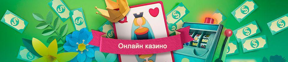 Казино Вулкан игровые автоматы бесплатно - играть онлайн