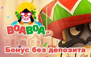 казино boaboa бонус за регистрацию