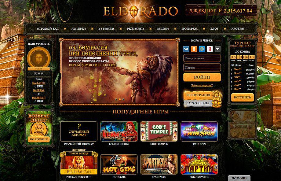 http://ru.casinoglobal.info/img/content/news-and-promotions/2017/09-september/03/eldorado-casino-official.jpg