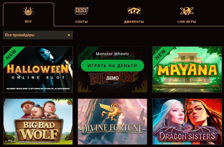 Демо версии игр в казино казино без вложений с выводом денег