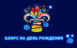 Казино с бонусом на день рождения смотреть фильмы онлайн бесплатно казино