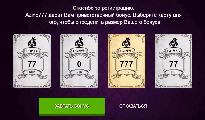 azino777 бонус без депозита за регистрацию 888