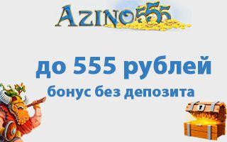 бездепозитный бонус 555 рублей в azino555 casino