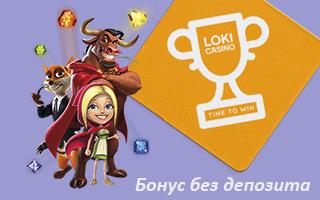 loki casino бездепозитный бонус промокод