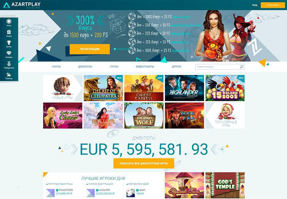 Сайт азарт плей игровые автоматы книжка