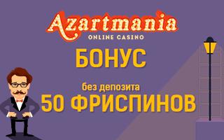 Онлайн казино с бонус без депозит бездепозитный бонус онлайн казино россия