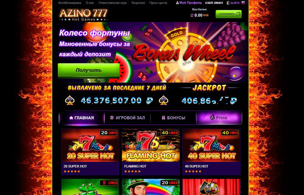 азино 777 настоящий сайт