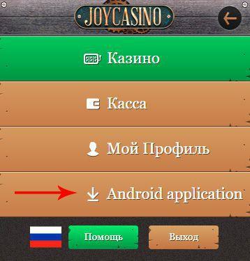 скачать приложение джойказино на деньги для андроид